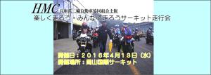 兵庫組合20160413